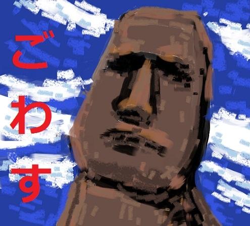 2018-03-11 moai