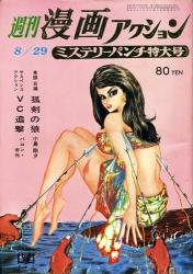 1968-08-29.jpg