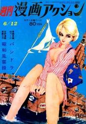 1969-06-12.jpg