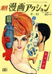1969-09-11.jpg