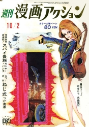 1969-10-02.jpg