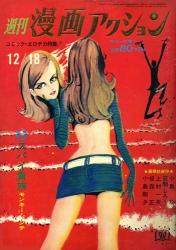 1969-12-18.jpg