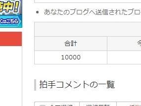 拍手10000記念01