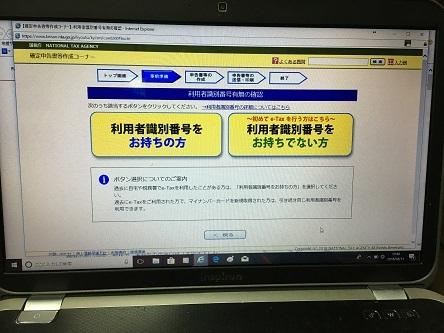 e-tax申告