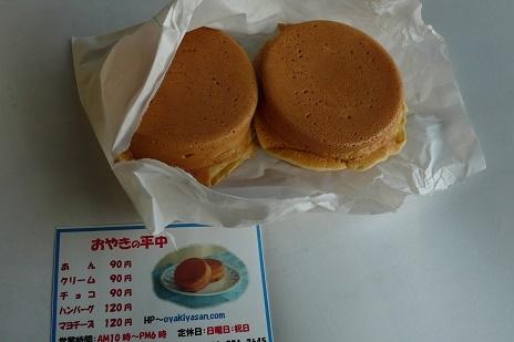 oyaki2.jpg