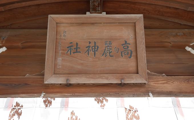 桜の高麗神社 ~日高市 - 狛犬:埼玉県日高市