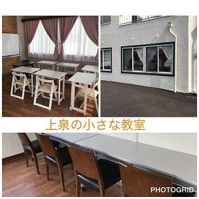 上泉の小さな教室