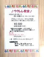 ウクレレ教室cafe_kokoro 20180305