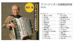 鳥井勉さんがアコーディオンで奏でる歌謡曲CD