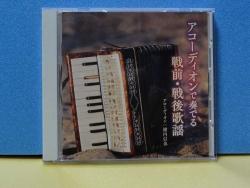 横内信也さんの「アコーディオンで奏でる戦前戦後歌謡」-1