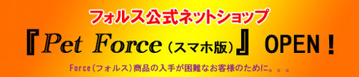 Pet-Forceオープン