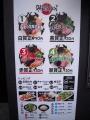ラーメン賀正軒・御影店5