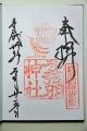 弓弦羽神社23