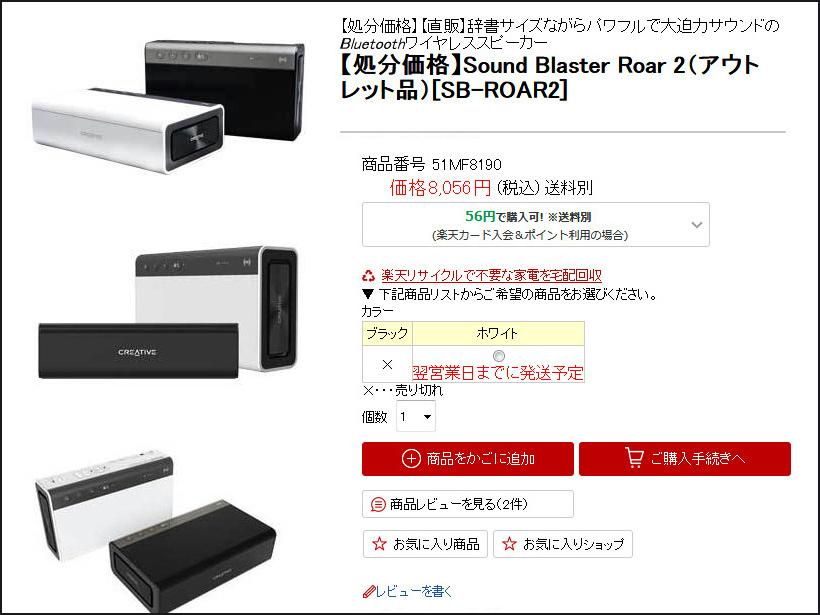 Sound_Blaster_Roar2_01_201802141622315b8.jpg