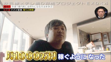 月1000万円稼いでた