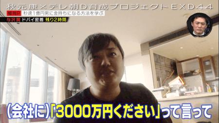 3000万円くださいって