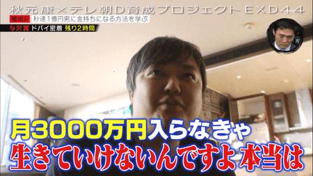 月最低3000万円