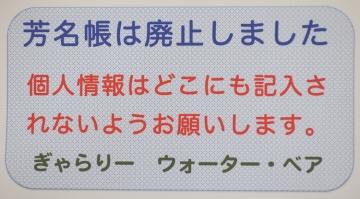 20180329芳名帳廃止_MG_3800