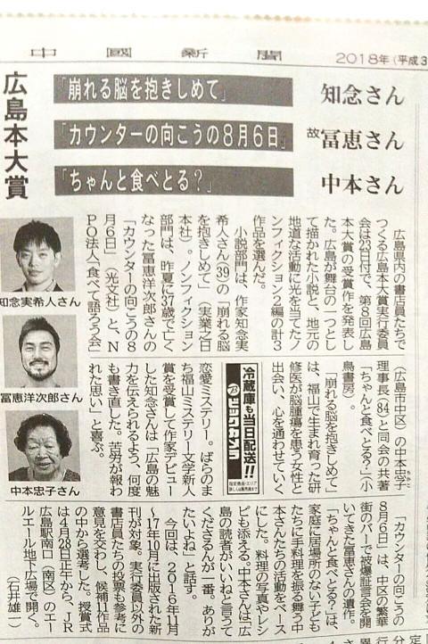 広島本大賞2018