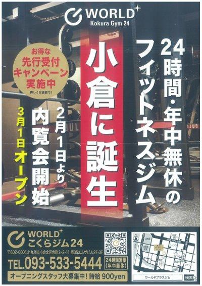 ワールド小倉24-1