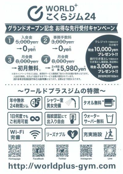 ワールド小倉24-2