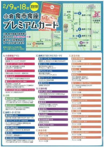 小倉食市食座プレミアムカード.jpg