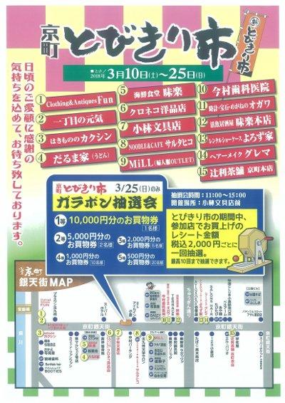 京町とびきり市_400