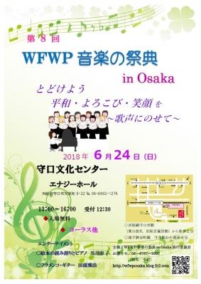 音楽の祭典in Osaka2018