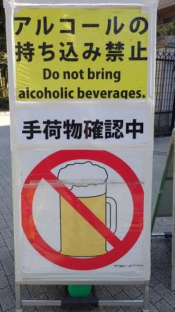 02(アルコール禁止)