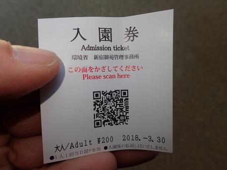 04(入園券)