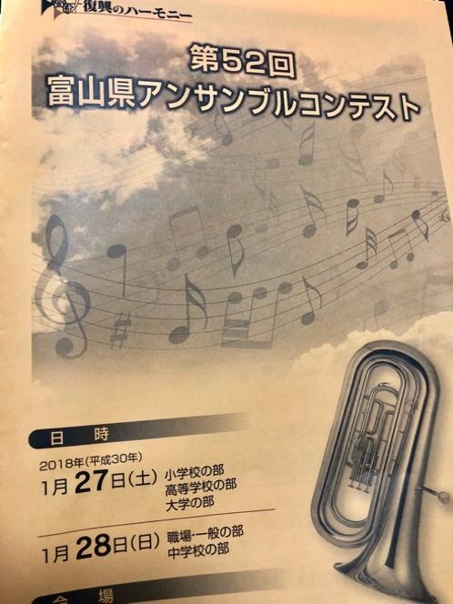 第52回富山県アンサンブルコンテスト 1日目