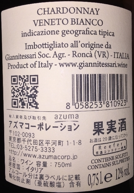 Chardonnay Giannitessari Veneto 2016 part2
