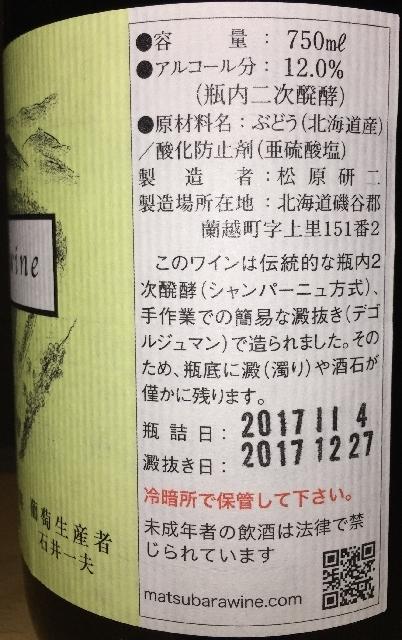 Matsubara Farm Sparkling Wine 2017 part2
