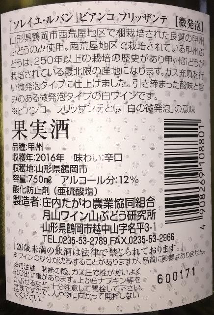 Soleil Levant Bianco Frizzante Gassan Wine 2016 part2