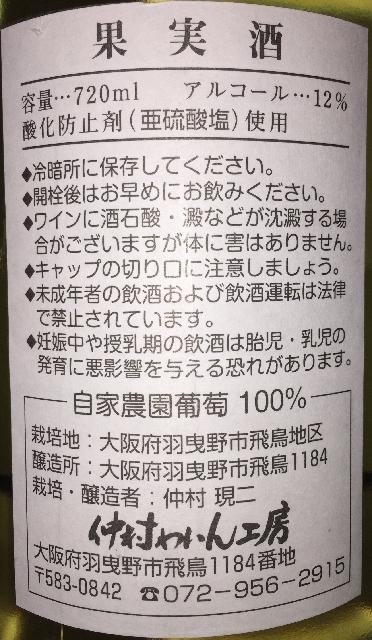 Riesling Asuka Nakamura Wine Kobo part2