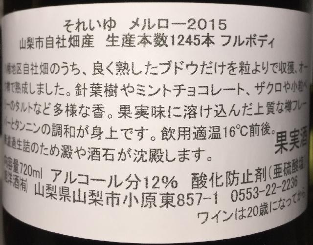 Soleil Merlot Asahi Youshu 2015 part2