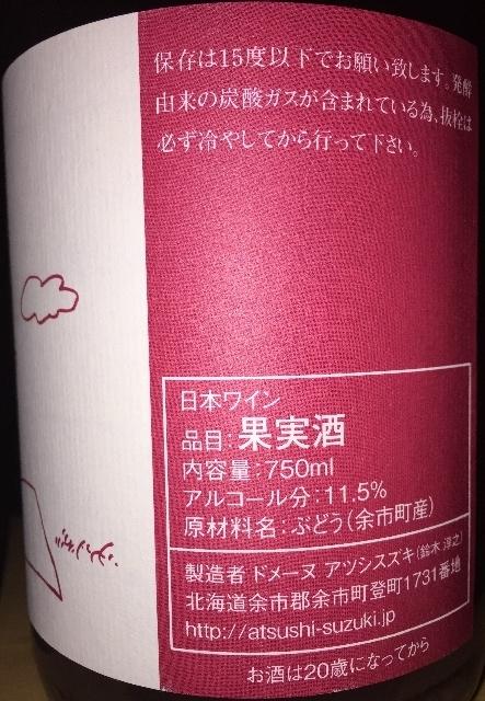 Yoichi Rose Sans Foufre Domaine Atsushi Suzuki 2017 part2
