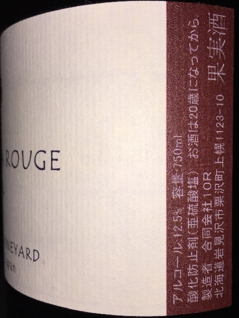 Kurisawa Rouge Nakazawa Vineyard 2014 part2