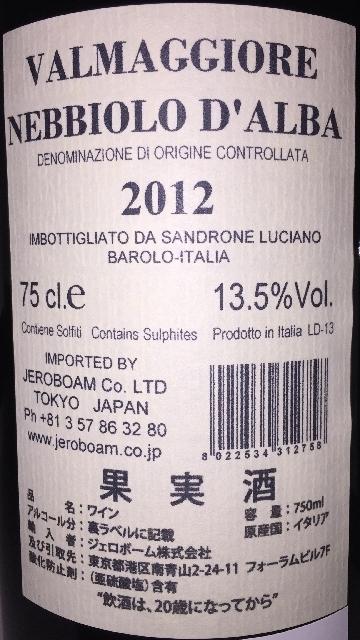 Nebbiolo DAlba Valmaggiore Sangrone Luciano 2012 part2