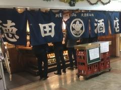 徳田酒店 大阪駅前第1ビル地下2F