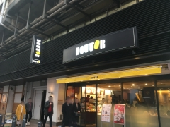 ドトールコーヒーショップ 博多駅いきいき通り店