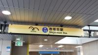 豊洲市場前駅