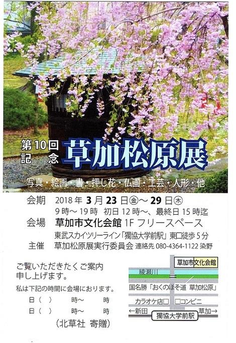 img033 草加文化会館イベント