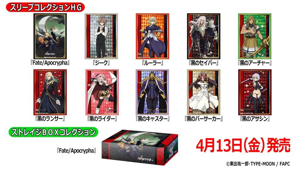 Fate/ApocryphaFate/Apocrypha ストレイジ/ラバーマット/デッキホルダー/スリーブ