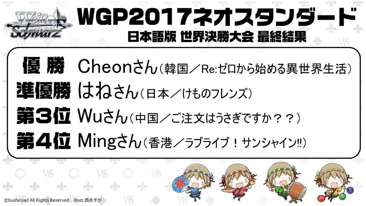 WGP2017_w001.jpg