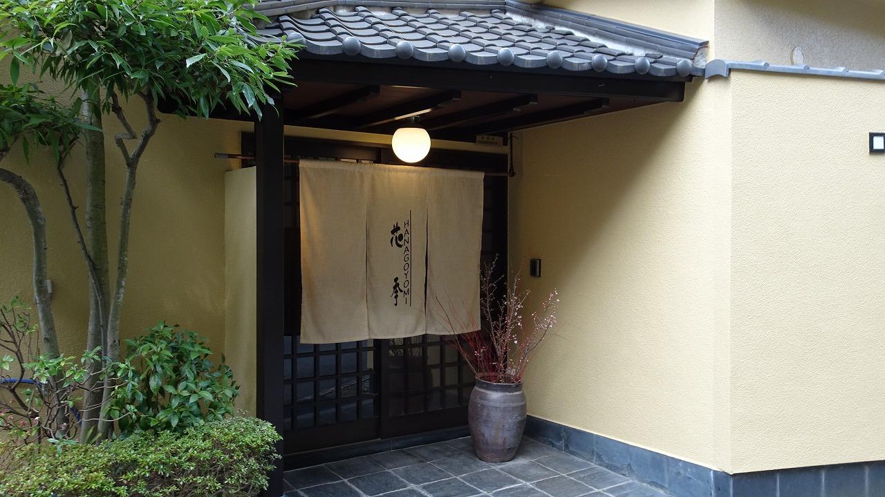 オーベルジュ 花季 施設・部屋編 (2018年2月)