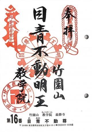 s_不動16