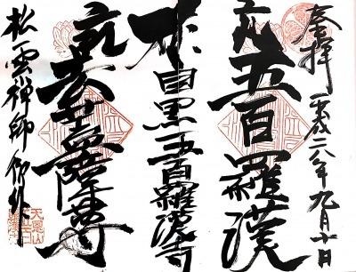 s_羅漢 (2) (1)