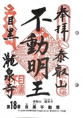 s_不動18