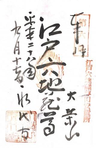 s_江戸六地蔵